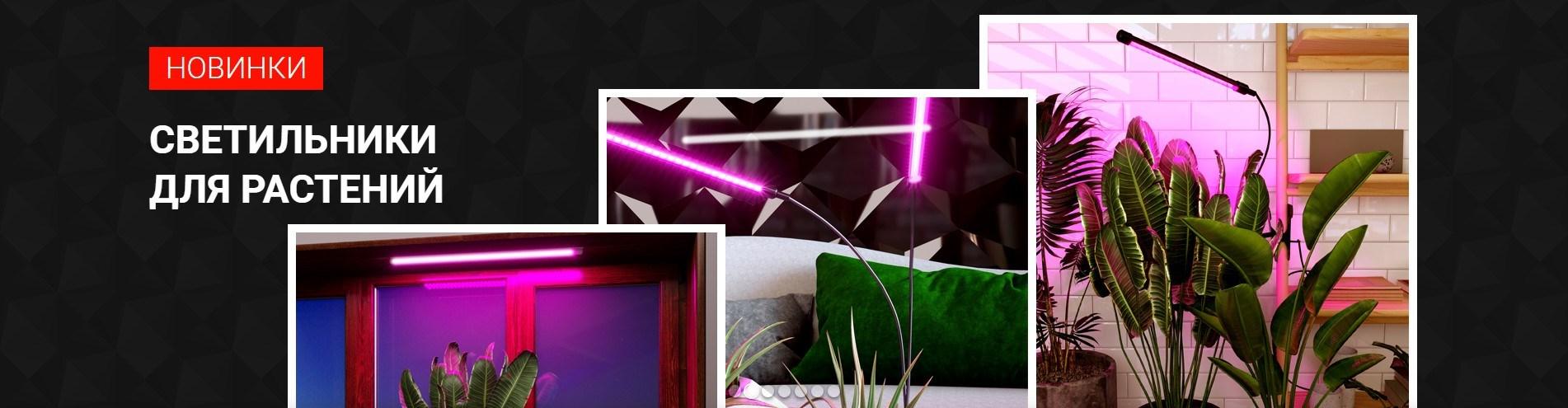 Светильники для растений в Митино и Зеленограде