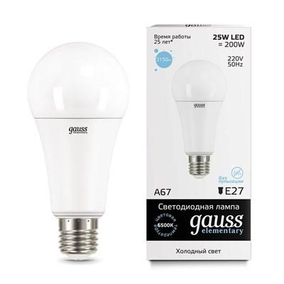 Лампа светодиодная Gauss E27 25W 6500K матовая 73235 - фото 618781