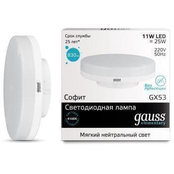 Лампа светодиодная Gauss GX53 11W 4100K матовая 83821 - фото 618790