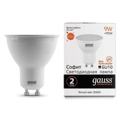Лампа светодиодная Gauss GU10 9W 3000K матовая 13619 - фото 618976