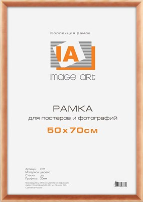 Фоторамка Image Art сосна С21 50х70 (10/120) Б0032243 - фото 755398