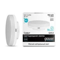 Лампа светодиодная Gauss GX53 9W 4100K матовая 83829
