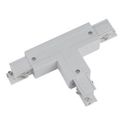 Соединитель для шинопроводов Т-образный, левый, внутренний Uniel UBX-A34 Silver 09761