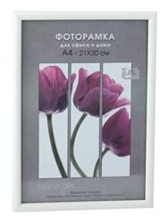 Фоторамка Светосила Радуга 21x30 Белый, со стеклом (25/500) Б0030596
