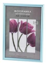 Фоторамка Светосила Радуга 21x30 Голубая, со стеклом (25/500) Б0030598
