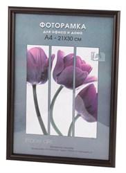 Фоторамка Светосила Радуга 21x30 Кофе, со стеклом (25/500) Б0030602