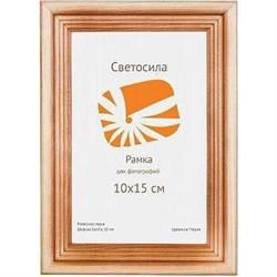 Фоторамка Светосила сосна c20 10х15 (100шт.) (100/1800) Б0030542