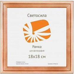 Фоторамка Светосила сосна c20 18х18 (50шт.) (50/700) Б0030547