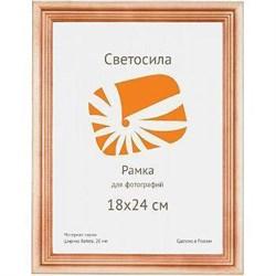 Фоторамка Светосила сосна c20 18х24 (50шт.) (50/600) Б0030548