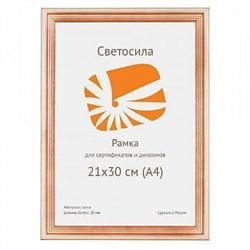 Фоторамка Светосила сосна c20 21х30 (25шт.) (25/450) Б0030551