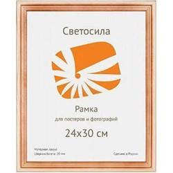 Фоторамка Светосила сосна c20 24х30 (25шт.) (25/450) Б0030552