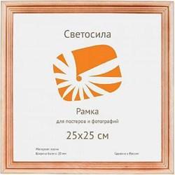 Фоторамка Светосила сосна c20 25х25 (25шт.) (25/600) Б0030553
