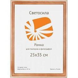 Фоторамка Светосила сосна c20 25х35 (25шт.) (25/450) Б0030554