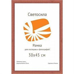 Фоторамка Светосила сосна c20 30х42 (A3) красн. дер (10шт.) (10/180) Б0030576