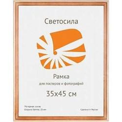 Фоторамка Светосила сосна c20 35х45 (10шт.) (10/270) Б0030561