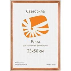 Фоторамка Светосила сосна c20 35х50 (10шт.) (10/240) Б0030562