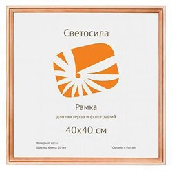 Фоторамка Светосила сосна c20 40х40 (10шт.) (10/270) Б0030563
