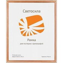 Фоторамка Светосила сосна c20 50х70 (10шт.) (10/120) Б0030567