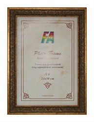 Фоторамка FA пластик Ажур бронза 15х21 (30/630) Б0030350