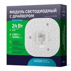 Светодиодный модуль Novotech 357748